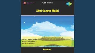 Sagar Kuler Naiya Malay Ghosh