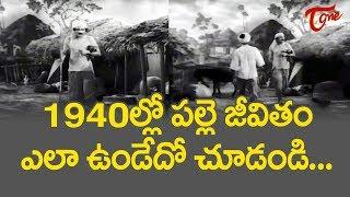 1940ల్లో పల్లె జీవితం ఎలా ఉండేదో చూడండి... | 1940s Village Lifestyle | TeluguOne
