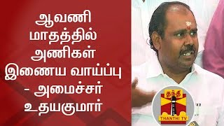 AIADMK Merger likely to happen by Avani - Minister RB Udhayakumar | Thanthi TV
