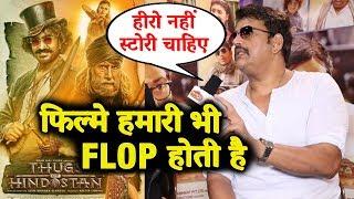 फिल्मे हमारी भी FLOP होती है, Thugs Of Hindostan FLOP पर Ravi Kishan का जवाब