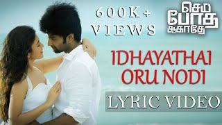 Idhayathai Oru Nodi - Semma Botha Aagathey   Lyric Video   Yuvan Shankar Raja   Atharvaa
