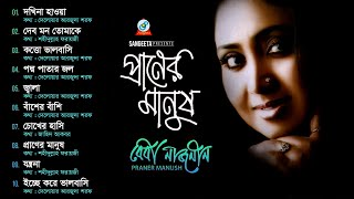 Praner Manush (প্রানের মানুষ) | Full Audio Album | Baby Naznin | Sangeeta
