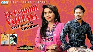 Ek Prithibi Valobasha | TM Rasel & Farabee | AP Tushar | Lyrical Video | Bangla New Song | 2017