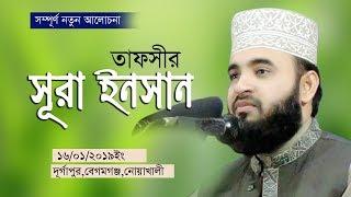 16/1/2019  তাফসীর  সূরা আল ইনসান । Mizanur Rahman Azhari