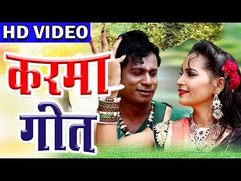 Xxx Mp4 देवेश डहरिया Cg Karma Geet Maya Ke Bandhana Devesh Dahariya Lata Dhritlahare Chhattisgarhi Song 2018 3gp Sex