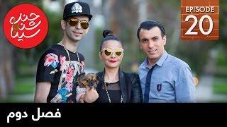 ChandShanbeh S2 – EP20- FARSI1 / چندشنبه باسینا – فصل دوم – قسمت بیستم