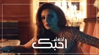 انغام - احبك (حصريا) 2018