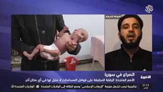 براء عبد الرحمن لقناة العربي متحدثا عن عدم التزام الدول الضامنة بفتح طرق للغوطة