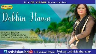 Dokhin hawa | Full HD Song | Badhan | CD Vision