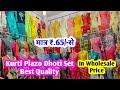 Kurti Plazo Set Wholesale Market । Kurti Manufacture in Delhi