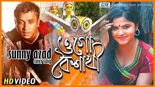 Ogo Boishakhi | Sunny Azad | Subol Dhor | Zahid Bashar Pankaj | Rana | Bangla New Music Video | 2018