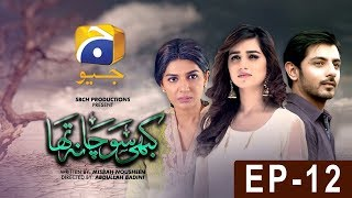 Kabhi Socha Na Tha - Episode 12 | Har Pal Geo View