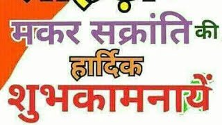 Makar sankrati and lohri wishes 2018, happy lohri to all