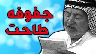 جفوفه طاحت - الشيخ جاسم النويني - لطميات وقصائد حسينية قديمة
