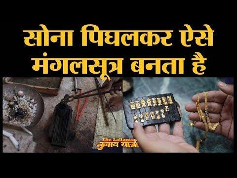 Maharashtra की Gold city Jalgaon में देखिए कारीगर कैसे बना रहे हैं Gold Jewellery