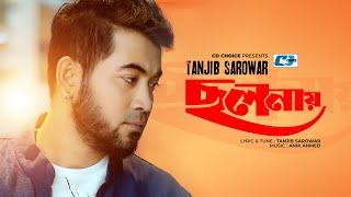 Cholonay By Tanjib Sarowar | Audio Jukebox | New Songs 2016
