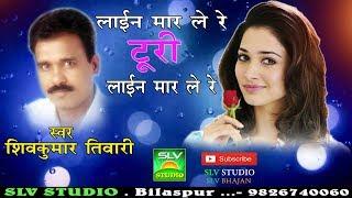 Shiv Kumar Tiwari लाईन मार ले रे टुरी-Cg Song-New Song 2018