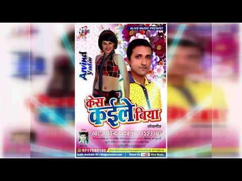 Xxx Mp4 सईया हप्ता में एक बार करेला Saiya Hapta Me Ek Baar Karela Arvind Yadav Bhojpuri Hot Song 3gp Sex
