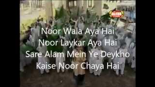 Noor Wala Aya Hai Lyrics On Screen