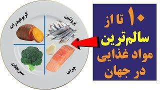 ده تا از مغذی ترین مواد غذایی و خوراکی در جهان