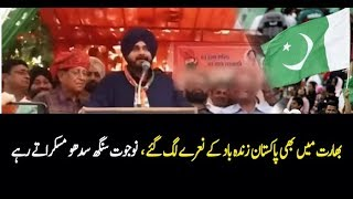 Pakistan News Live People chant Pakistan Zindabad at Sidhus rally