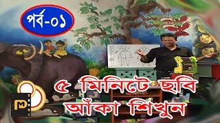 Learn to draw picture in 5 minutes|৫ মিনিটে ছবি আঁকা শিখুন| Learn to Draw Hair in Five Minutes