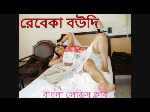 Xxx Mp4 বাংলা লেডিস ক্লাবের ভাবিরা 3gp Sex