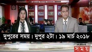 দুপুরের সময় | দুপুর ২টা | ১৯ মার্চ ২০১৮   | Somoy tv News Today | Latest Bangladesh News
