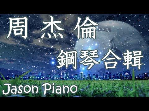 1小時┃周杰倫钢琴曲┃鋼琴音樂合輯┃流行歌曲钢琴曲 Jason Piano Cover