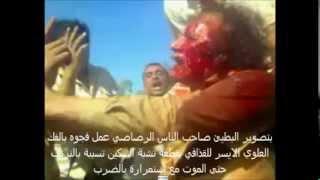 القذافي يقتل على يدين شاذ منحرف اخلاقيا و   جنسيا