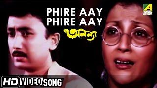 Phire Aay Phire Aay | Ananya | Bengali Movie Song | Joy Banerjee | Kumar Sanu, Sadhana Sargam