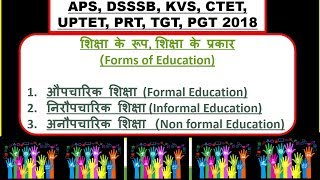 शिक्षा के प्रकार- Forms of Education in Hindi for APS, DSSSB, KVS, CTET, UP-TET 2018-19