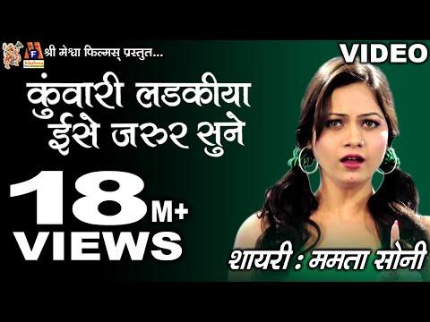 Xxx Mp4 Mamata Soni Hindi Shayari Kuwari Ladkiya Ise Jarur Sune Funny Shayri 3gp Sex
