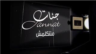 Jannat … Ma Tetklimsh - With Lyrics | جنات  … متتكلمش - بالكلمات