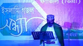 Islamic Gojol Sonda - Syedpur Fazil Madrasah