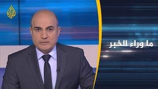 ماوراء الخبر- انعكاسات التسجيلات التركية على الرواية السعودية بشأن خاشقجي 🇸🇦 🇹🇷