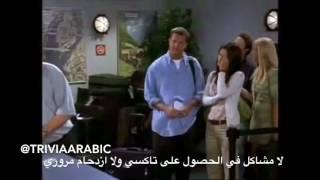 مشهد محذوف من فريندز لتزامن موعد عرضه مع احداث 11 سبتمبر - مترجم