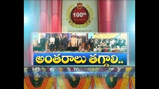 Reforms in Education | Need of the Hour | Economic Experts | | Idi Sangathi