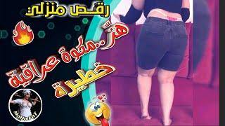 رقص وهز مكوه عراقية ... خطيرة