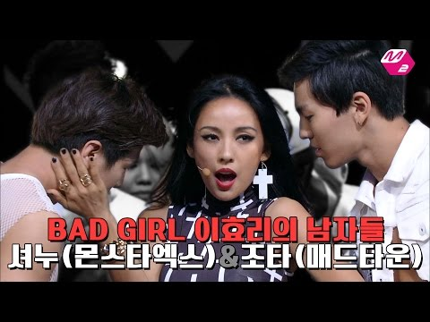 [M2]이효리의 남자들_셔누(몬스타엑스)&조타(매드타운)