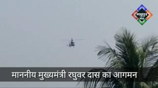 Raghuvar Das CM Jharkhand | Helicopter | Madhupur | MadhupurManch | Madhupur Mahotsav