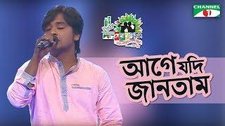 Age Jodi Jantam | Nannu | Shera Kontho 2017 | SMS Round | Season 06 | Channel i TV