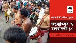 Sri Sri Harichand Thakur -10 || Baruni Festival 2017 || Orakandi, Gopalganj, Bangladesh