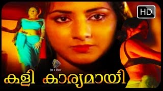 Malayalam Romantic  full movie kali karyamaai |  Captain Raju,Rohini,Vijayaraghavan movies