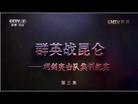 群英战昆仑——利剑突击队集训纪实③  【军事纪实 20170512】