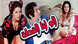 Alo Ana Elqota Movie - فيلم الو انا القطة