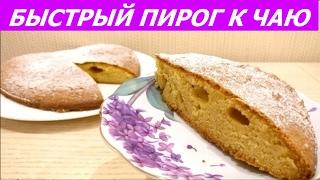 Быстрый торт к чаю рецепт