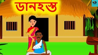 ডানহস্ত - Bengali Rupkothar Golpo  |  Bengali  Fairy Tales