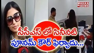 Actress Poonam Kaur Filed Complaint In Cyber Crime Station Against Social Media || MAHAA NEWS