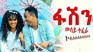 Mesay Tefera - Fashion   ፋሽን - New Ethiopian Music (Official Video)